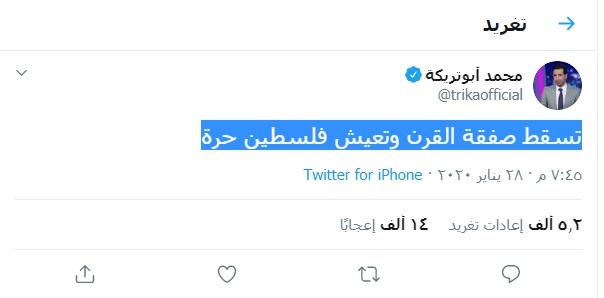 """تعليق ناري من""""أبو تريكة"""" على إعلان صفقة القرن (صورة)"""