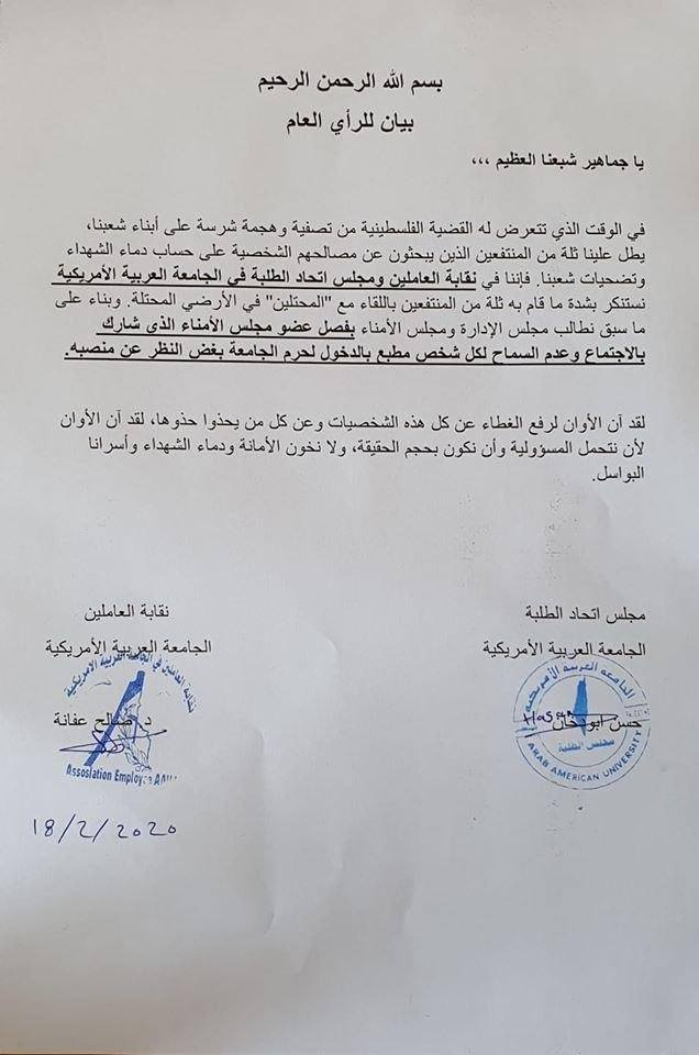 عضو مجلس أمناء الجامعة العربية الأمريكية يواجه الفصل لمشاركته بالتطبيع