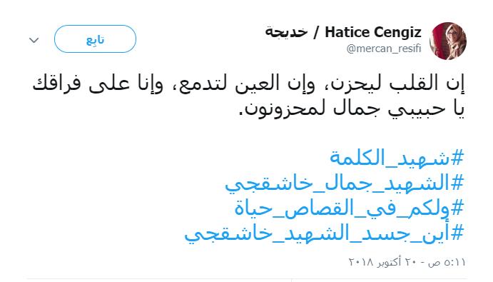 خطيبة خاشقجي للسعودية: والله مُخرجٌ ما كنتم تكتمون