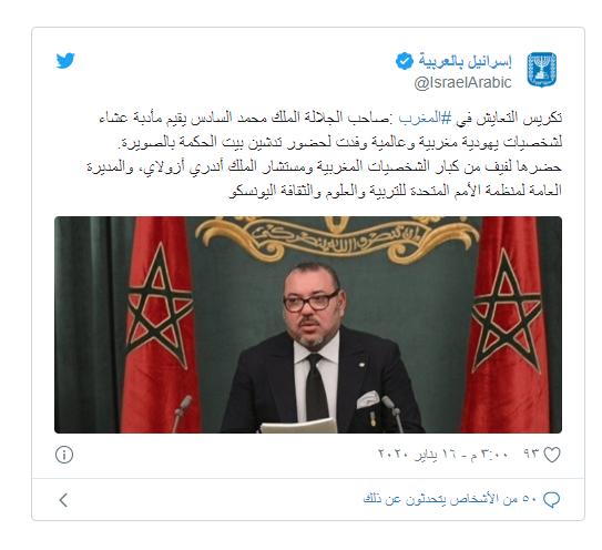 احتفاء إسرائيلي بتدشين متحف للتراث اليهودي بالمغرب