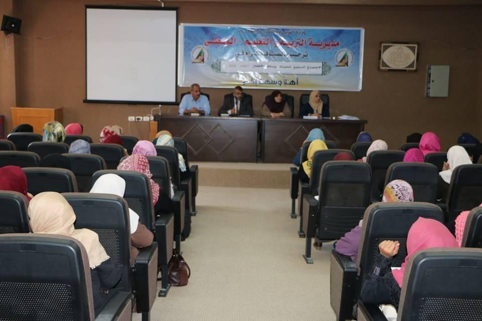 تعليم الوسطى يعقد اجتماعاً مركزياً لمديرات رياض الأطفال