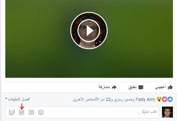 """أخيراً.. """"فيس بوك"""" يتيح التعليق بصورة متحركة"""