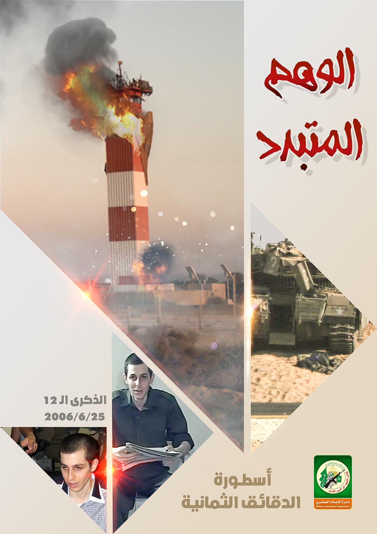 القسام يوجه رسالة لنتنياهو بذكرى أسر شاليط