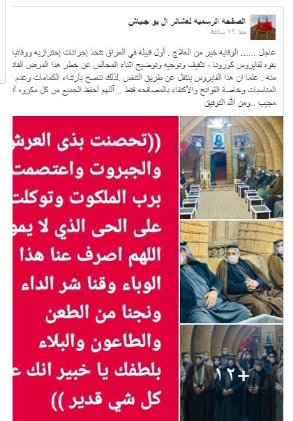 """عشيرة عراقية تلغي التقبيل.. بسبب """"كورونا""""!"""