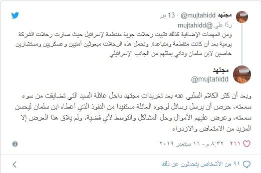 """تفاصيل جديدة عن جاسوس """"ابن زايد"""" في الديوان الملكي السعودي ومحاولة الاغتيال الفاشلة"""