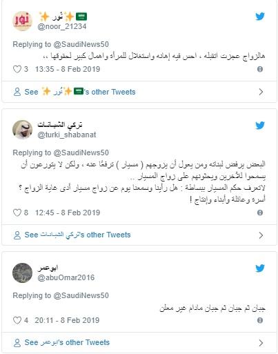 """عضو بـ""""كبار العلماء"""" السعودية يثير جدلا بهذه الفتوى"""