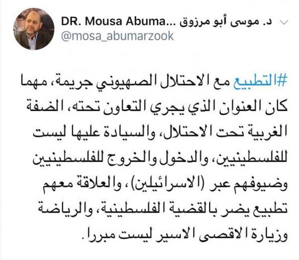 هكذا عقب أبو مرزوق على زيارة المنتخب السعودي للضفة المحتلة (صورة)