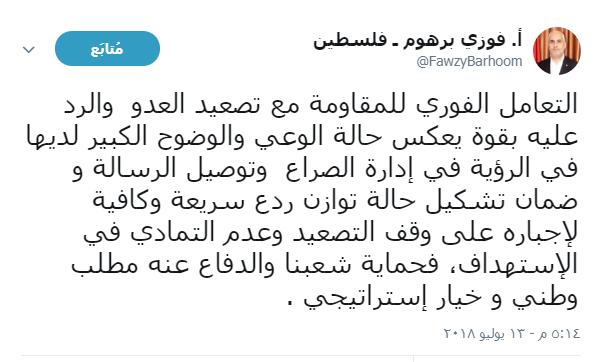 حماس: رد المقاومة يعكس حالة الوعي لديها