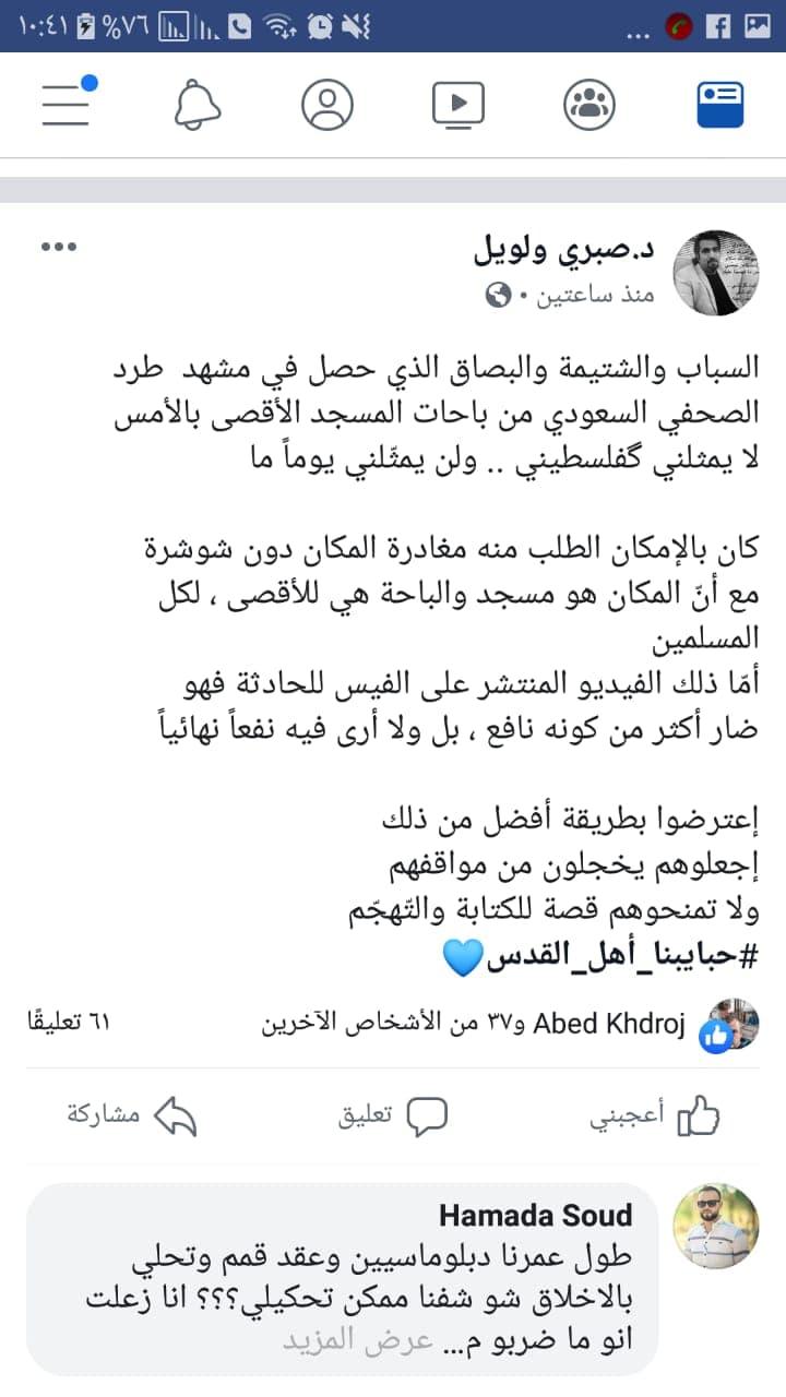 """الفلسطينيون على منصات السوشيال: """"سعود"""" لا يمثل الشعوب العربية"""