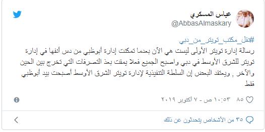 كاتب عُماني ينشر دليلا على اختراق مخابرات أبوظبي مكتب تويتر