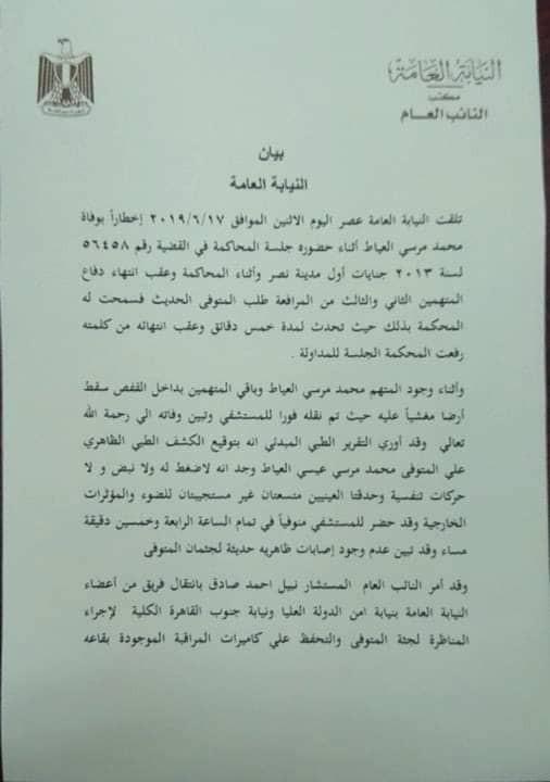 تعرف على تفاصيل جديدة حول حادثة وفاة مرسي
