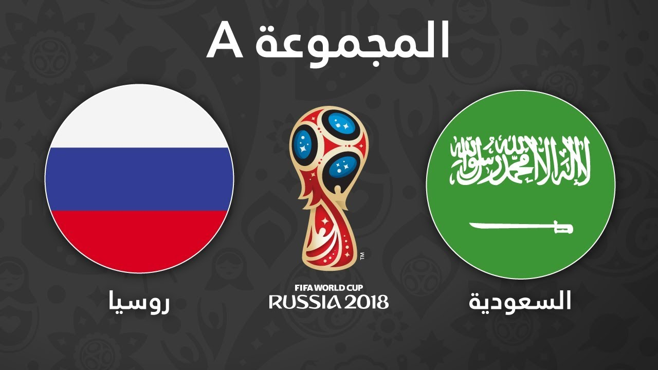 البث المباشر لمباراة السعودية وروسيا