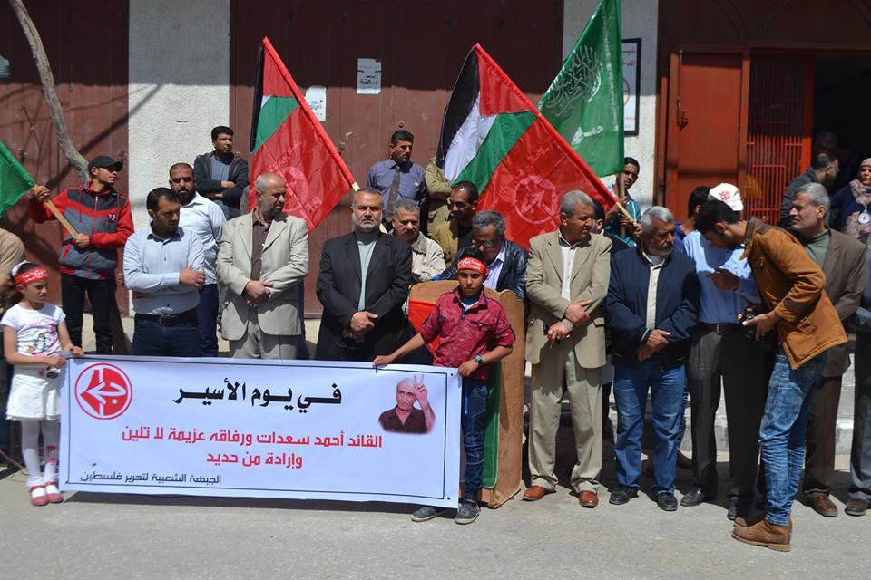 حماس تشارك في وقفة تضامنية مع الأسرى بخانيونس